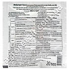 Фунгицид Фитобактерин-У паста 20 мл, фото 2