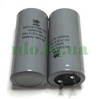 Конденсатор 1000мкф - 300 VAC Пусковой - 50Hz. (50х110 мм)