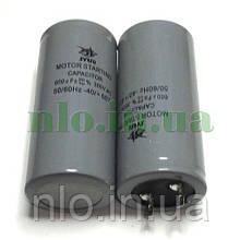 Конденсатор 1000мкф - 300 VAC Пусковий - 50Hz. (50х110 мм)