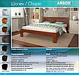 """Кровать деревянная ARBOR DREV  """"Шопен"""" 1,2 бук, фото 5"""