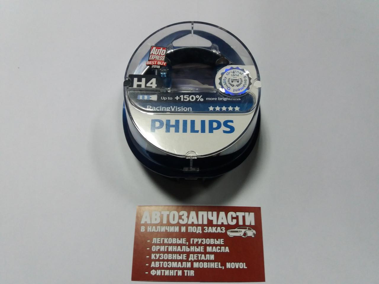 Лампа галогенна Philips Racing Vision H4 12V 55/60W +150% к-т