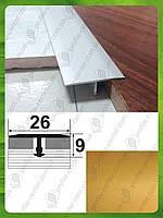 Т-образный порожек для плитки АТ-26. Ширина 26мм. L-2,7м. Золото (анод)