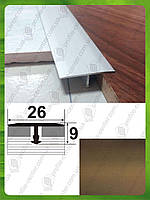 Т-образный порожек для плитки АТ-26. Ширина 26мм. L-2,7м. Бронза (анод)