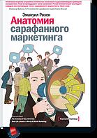 Анатомия сарафанного маркетинга. Розен Э.
