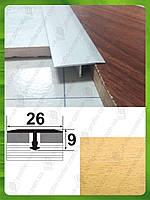 Т-образный порожек для плитки АТ-26. Ширина 26мм. L-2,7м. Бук (краш)