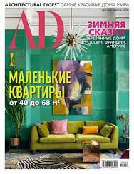 Журнал AD. Architectural Digest (Архітектурний Дайджест) №02 (180) лютий 2019