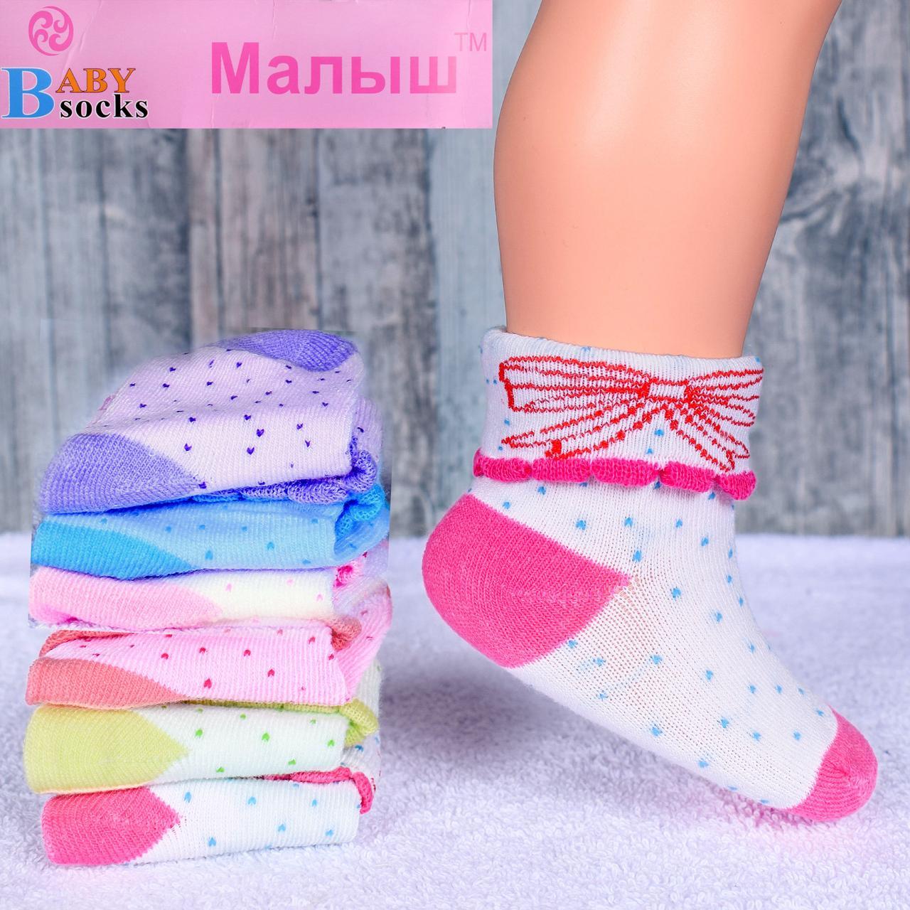 Носочки для новорожденных Малыш СB2013. В упаковке 12 пар