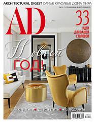 Журнал AD. Architectural Digest (Архітектурний Дайджест) №12-1 (179) грудень-січень 2018/2019