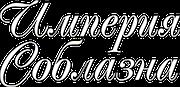 Империя Соблазна | Интернет-магазин роскошных подарков
