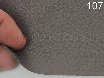 Авто кожзам , на тканевой основе, серый 1 мм. 107