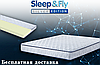 Ортопедический матрас Sleep&Fly Silver Edition Lantan / Лантан