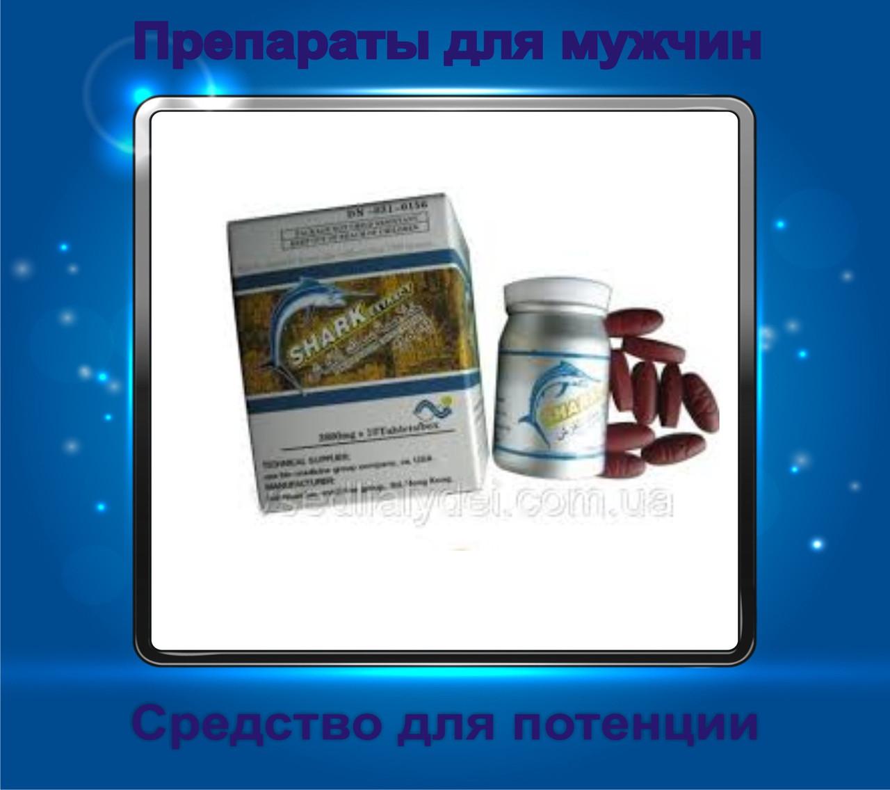 Препарат для повышения потенции Shark extract  Акулья эссенция (10 таблеток).