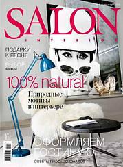Журнал Salon-interior №03 (246) март 2019