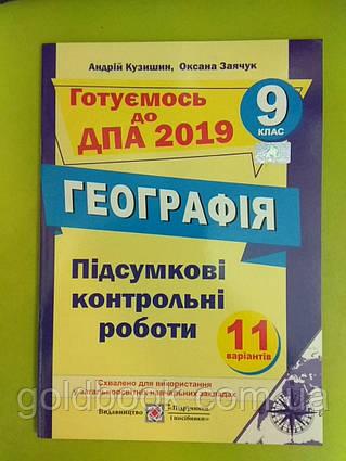 Географія 9 клас. Завдання ДПА 2019.