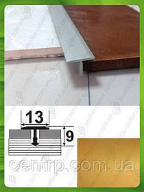 Т-образный профиль для плитки АТ-13. Ширина 13мм. L-2,7м. Золото (анод)