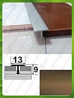 Т-образный профиль для плитки АТ-13. Ширина 13мм. L-2,7м. Бронза (анод)