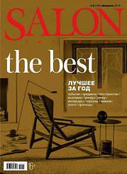 Журнал Salon-interior №02 (245) февраль 2019