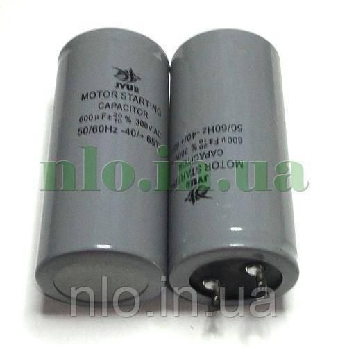Конденсатор 800мкф - 300 VAC Пусковой - 50Hz. (50х110 мм)