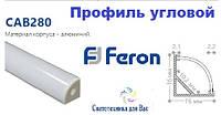 Профиль для светодиодной ленты круглый угловой , серебро  Feron CAB280