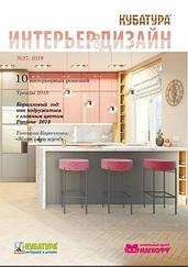 Журнал Интерьер + Дизайн Кубатура №27 2019