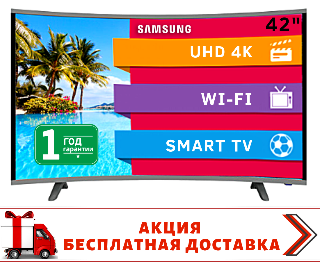 "Телевизор Samsung 42"" + Smart TV, Wi-Fi 4K Ultra HD LED изогнутый"