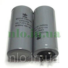 Конденсатор 300мкф - 300 VAC Пусковий - 50Hz. (50х100 мм)