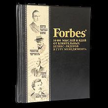 """Книга в кожаном переплете """"Forbes. 10000 мыслей и идей от влиятельных бизнес-лидеров и гуру менеджмента"""""""