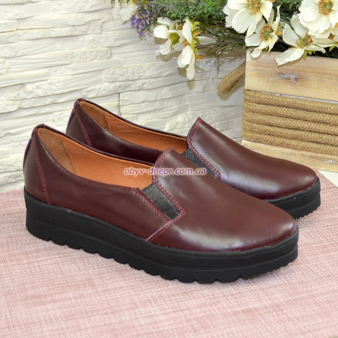 Туфли женские кожаные на утолщенной подошве, цвет бордо