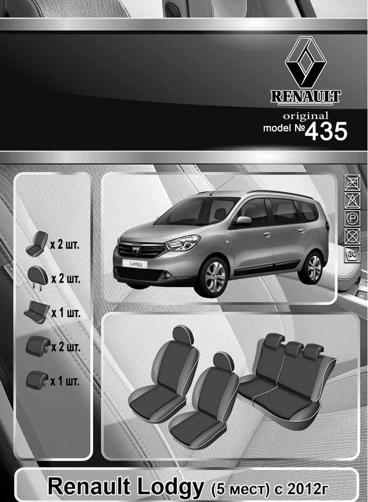 Чехлы на сидения Renault Lodgy (5мест) 2012- Elegant Classic