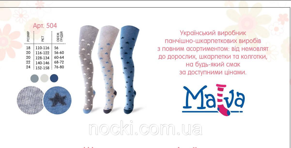 """Колготки детские  """"Мальва"""" 128-134 серый"""