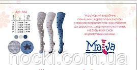 """Колготки детские  """"Мальва"""" 116-122 серый"""