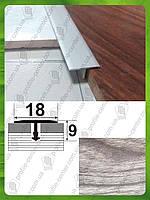 Т-образный профиль для плитки АТ-18. Ширина 18мм. L-2.7м. Акация серая (краш)