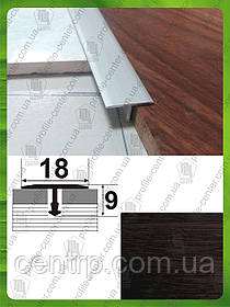 Т-образный профиль для плитки АТ-18. Ширина 18мм. L-2.7м. Венге (краш)