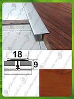 Т-образный профиль для плитки АТ-18. Ширина 18мм. L-2.7м. Вишня (краш)