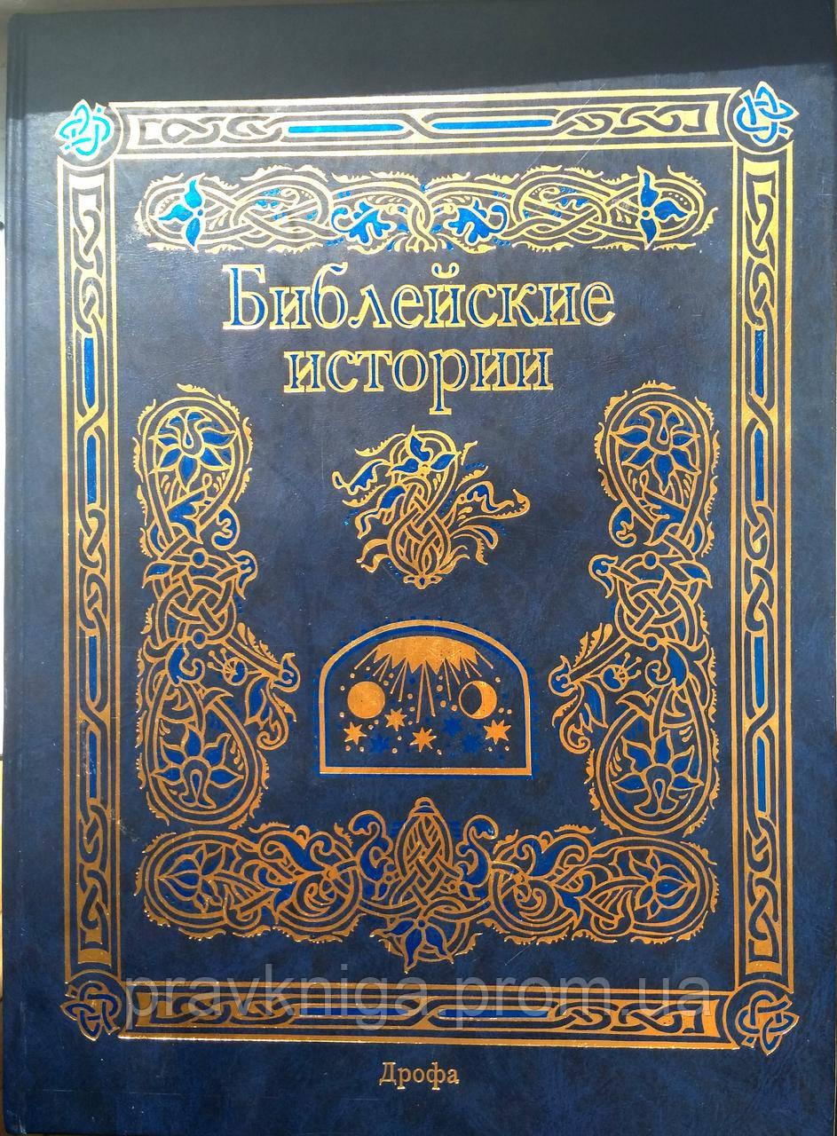 Библейские Истории в иллюстрациях Гюстава Доре