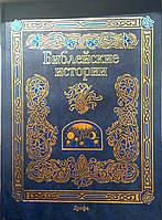 Библейские Истории в иллюстрациях Гюстава Доре, фото 1