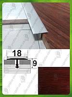 Т-образный профиль для плитки АТ-18. Ширина 18мм. L-2.7м. Махагон (краш)