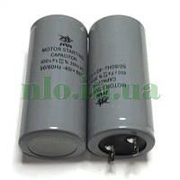 Конденсатор 100мкф - 300 VAC Пусковой - 50Hz. (42х80 мм)