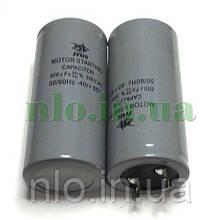 Конденсатор 100мкф - 300 VAC Пусковий - 50Hz. (42х80 мм)