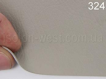 Авто кожзам , на тканевой основе, серый 1 мм. 324