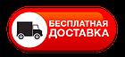 Бесплатная доставка по всей Украине, фото 3