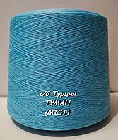 Хлопковая пряжа для вязания в бобинах (Турция) ТУМАН (MIST) - 0,57кг