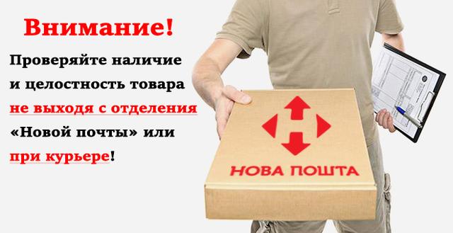 Новая Почта наложенный платёж