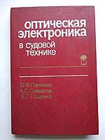 Оптическая электроника в судовой технике В.Ф.Ламекин