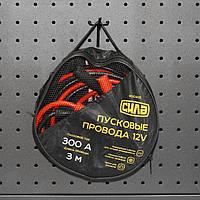 Пусковые провода 300А, 12V, Ø 9мм, 3м СИЛА