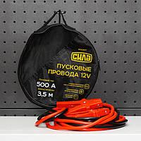 Пусковые провода 500А, 12V, Ø 10мм, 3,5м СИЛА