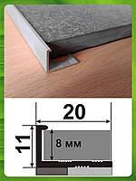 Алюминиевый Г-образный профиль для плитки до 8 мм АП10 L-2.7 м