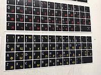 Наклейки на клавиатуру ламинированые