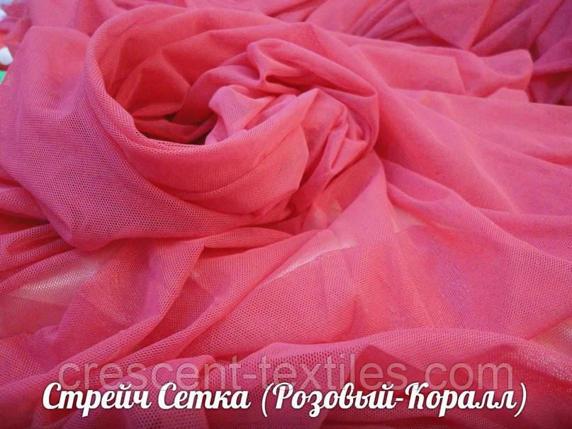 Сетка Стрейч (Розовый-Коралл)