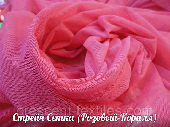 Сетка Стрейч (Розовый-Коралл), фото 2